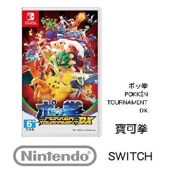 任天堂 Nintendo Switch 寶可拳DX Pokkén Tournament DX