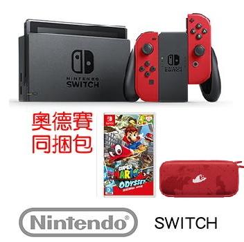 【公司貨】任天堂 Nintendo Switch 超級瑪利歐 奧德賽 主機同捆組(紅Joy-Con奧德賽同捆)