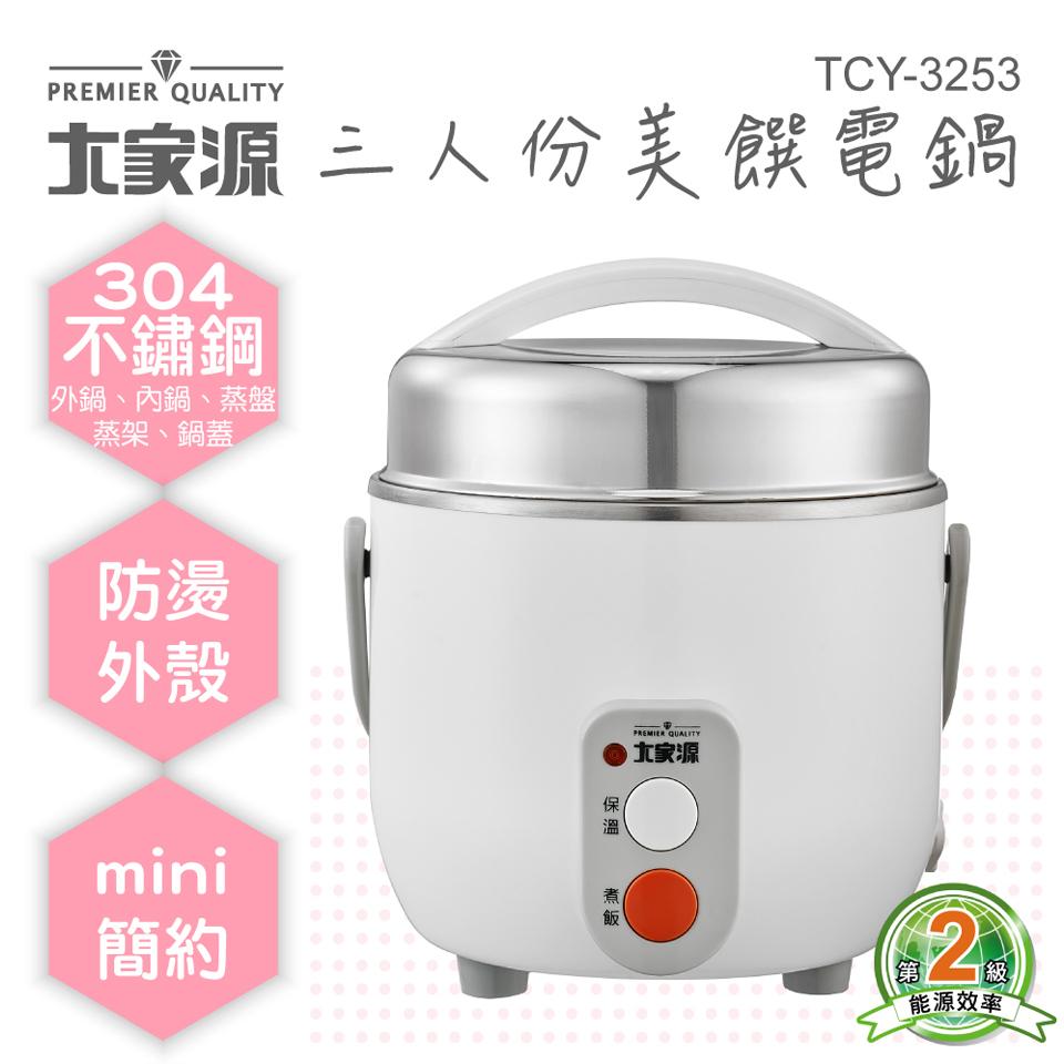 大家源三人份美饌電鍋(TCY-3253)