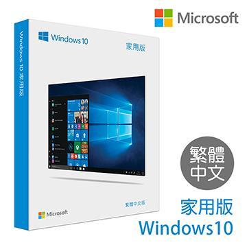 微軟 Microsoft Windows 10 中文家用完整版 USB(C-Win10 HP 32/64 USB)