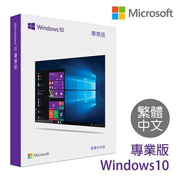 微軟 Microsoft Windows 10 中文專業完整版 USB(C-Win10 Pro 32/64 US)