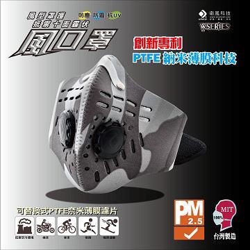 衛風 風系列口罩(1063C-M(迷彩))