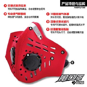 衛風 風系列口罩(1063R-L(紅))