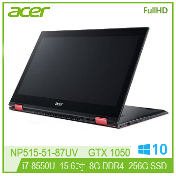 ACER NP515 15.6吋筆電(i7-8550U/GTX1050/8G/256G SSD)