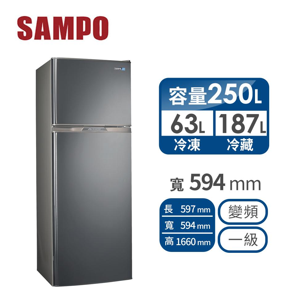 聲寶 250公升雙門變頻冰箱(SR-A25D(S3)不鏽鋼)