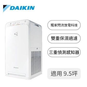 DAIKIN 9.5坪閃流放電空氣清淨機