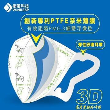 衛風 PM0.3醫用口罩-成人3入 M-L(3919P-3)