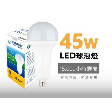 木林森45WLED燈泡-黃光