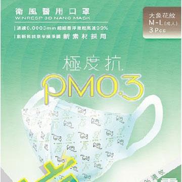 衛風 PM0.3醫用口罩-成人3入M-L(3912L-3-EL)