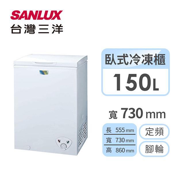 台灣三洋150公升臥式冷凍櫃