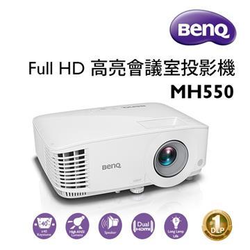 BenQMH550高解析商用投影機