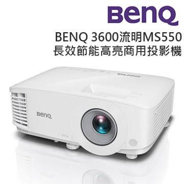 BenQMS550高亮SVGA投影機