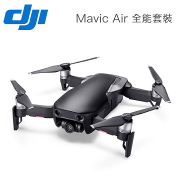 DJI Mavic AIR 空拍機-全能套裝組(曜石黑)
