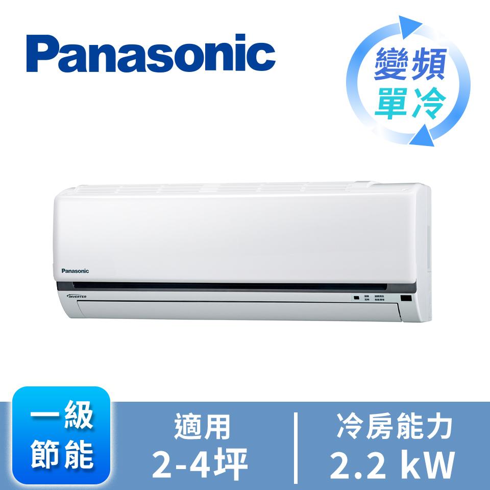 Panasonic 1對1變頻單冷空調(CU-K22BCA2)