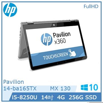 HP Pavilion 14吋2in1筆電(i5-8250U/MX 130/4G/SSD)(14-ba165TX)