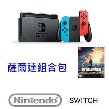 「薩爾達組合包2」【公司貨】Nintendo Switch 單機版 - 電光藍/紅