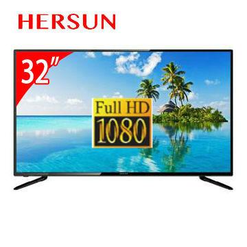 HERSUN 32型FHD數位液晶顯示器