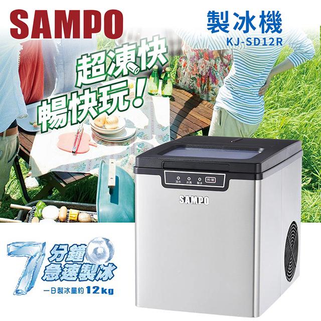 聲寶製冰機(KJ-SD12R)