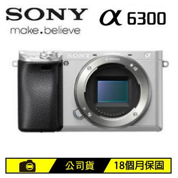 SONYα6300可交換式鏡頭相機BODY-銀