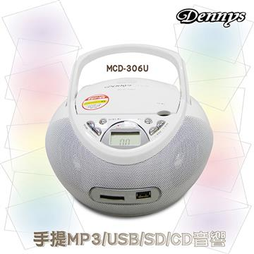 Dennys 手提CD/USB/MP3/SD音響