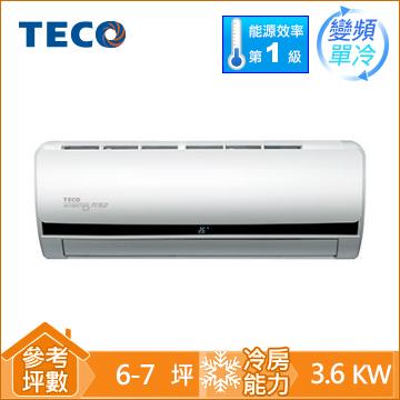 TECO R32頂級一對一變頻單冷空調MS36IE-HS
