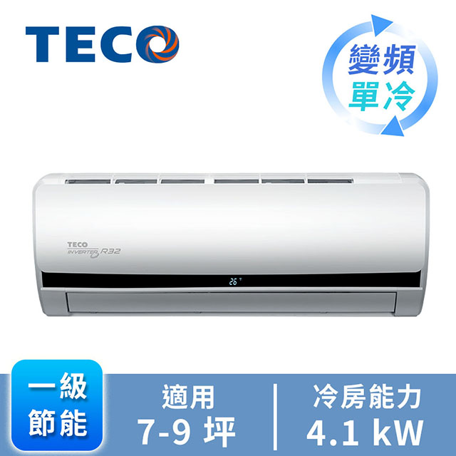 TECO R32頂級一對一變頻單冷空調MS40IE-HS(MA40IC-HS)