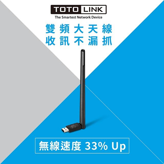 TOTO-LINK AC650雙頻無線USB網卡