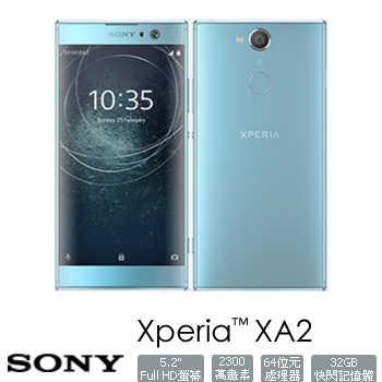 【3G / 32G】SONY Xperia XA2 5.2吋8核心智慧型手機 - 藍色