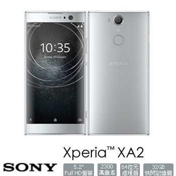 【3G / 32G】SONY Xperia XA2 5.2吋8核心智慧型手機 - 銀色