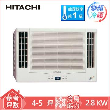 日立窗型變頻雙吹冷暖空調(RA-28NV)