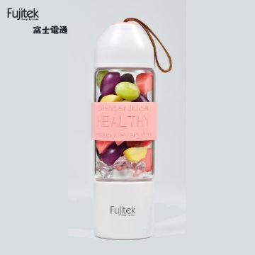 Fujitek USB充電式果汁機(FT-JER01)