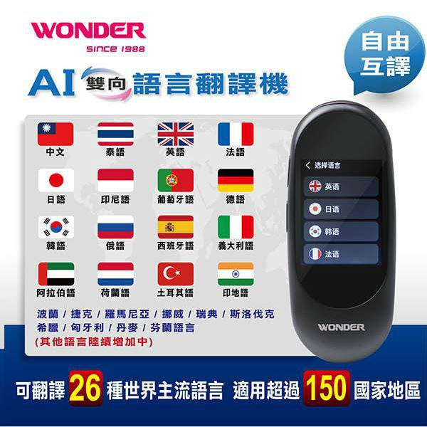 WONDER AI雙向語言翻譯機