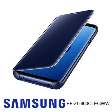 SAMSUNG Galaxy S9 全透視感應皮套(立架) - 藍色