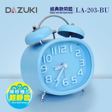 DAZUKI經典款鬧鐘-藍