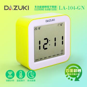 DAZUKI翻轉背光電子鬧鐘-綠