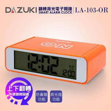 DAZUKI翻轉背光電子鬧鐘-橘