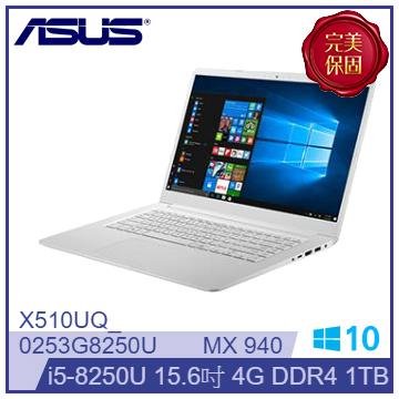 ASUS X510UQ 15.6吋(i5-8250U/MX 940/4G)