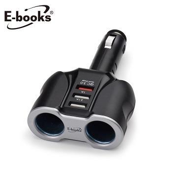 【QC 3.0】E-books B32 車用快充+雙槽充電器(E-PCB179)