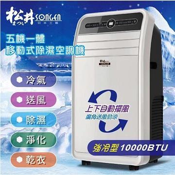 松井五機—體移動式除溼冷氣機(10000BTU)