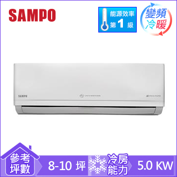 聲寶一對一分離式變頻冷暖空調AM-PC50DC1