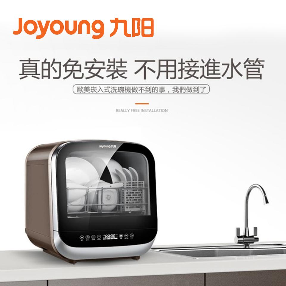 九陽免安裝全自動洗碗機(X05M950B)