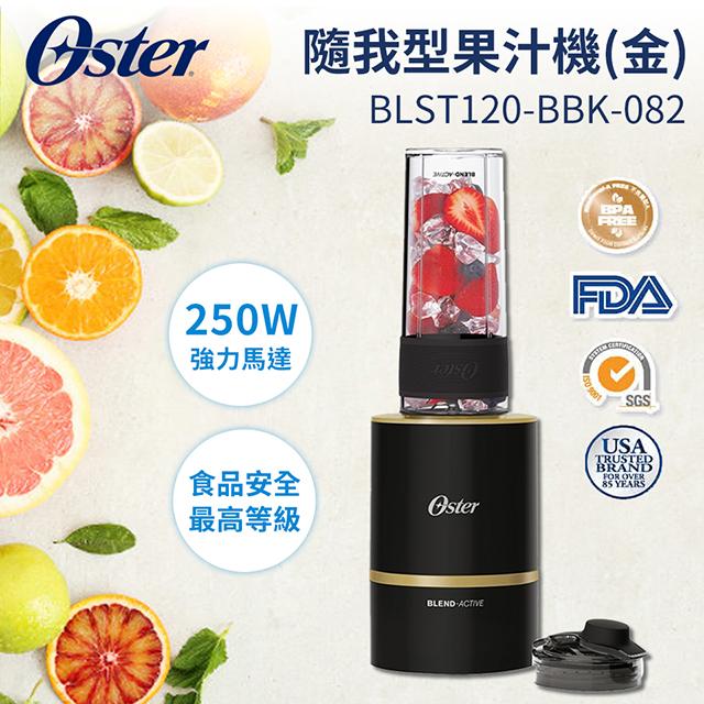 OSTER 隨我型果汁機(金)(BLST120-BBK-082)