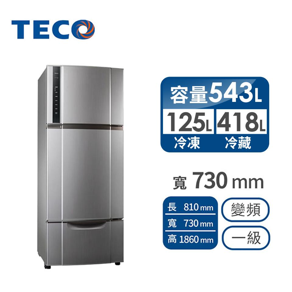 東元 543公升三門變頻冰箱