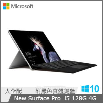 微軟Surface Pro i5-128G (附鍵盤專案機)