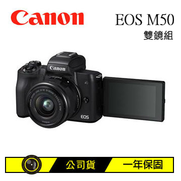 Canon EOS M50微單眼相機(雙鏡組)-黑