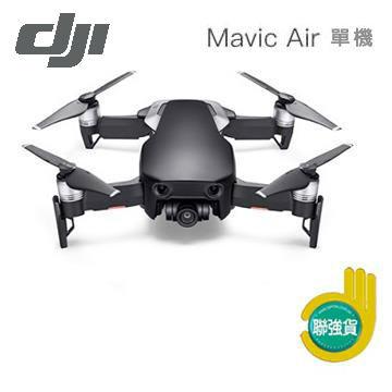 DJI Mavic Air空拍機-單機版(曜石黑)