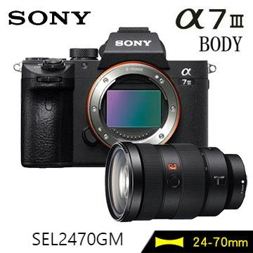 SONY ILCE-7M3高階數位單眼相機+24-70mm鏡頭