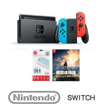「加碼組合款7」【公司貨】 任天堂 Nintendo Switch 主機 電光藍/紅 + 薩爾達傳說 曠野之息
