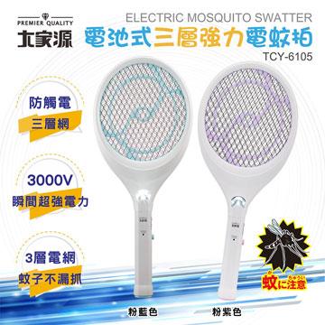 大家源 電池式三層強力電蚊拍(TCY-6105)