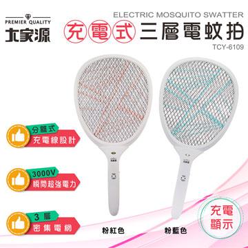 大家源 充電式三層電蚊拍(TCY-6109)